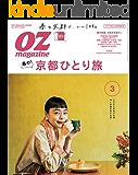 OZmagazine (オズマガジン) 2019年 03月号 [雑誌]