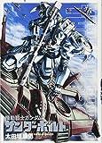 機動戦士ガンダム サンダーボルト 7 (7) (ビッグコミックススペシャル)