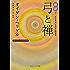 新訳 弓と禅 付・「武士道的な弓道」講演録 ビギナーズ 日本の思想 (角川ソフィア文庫)