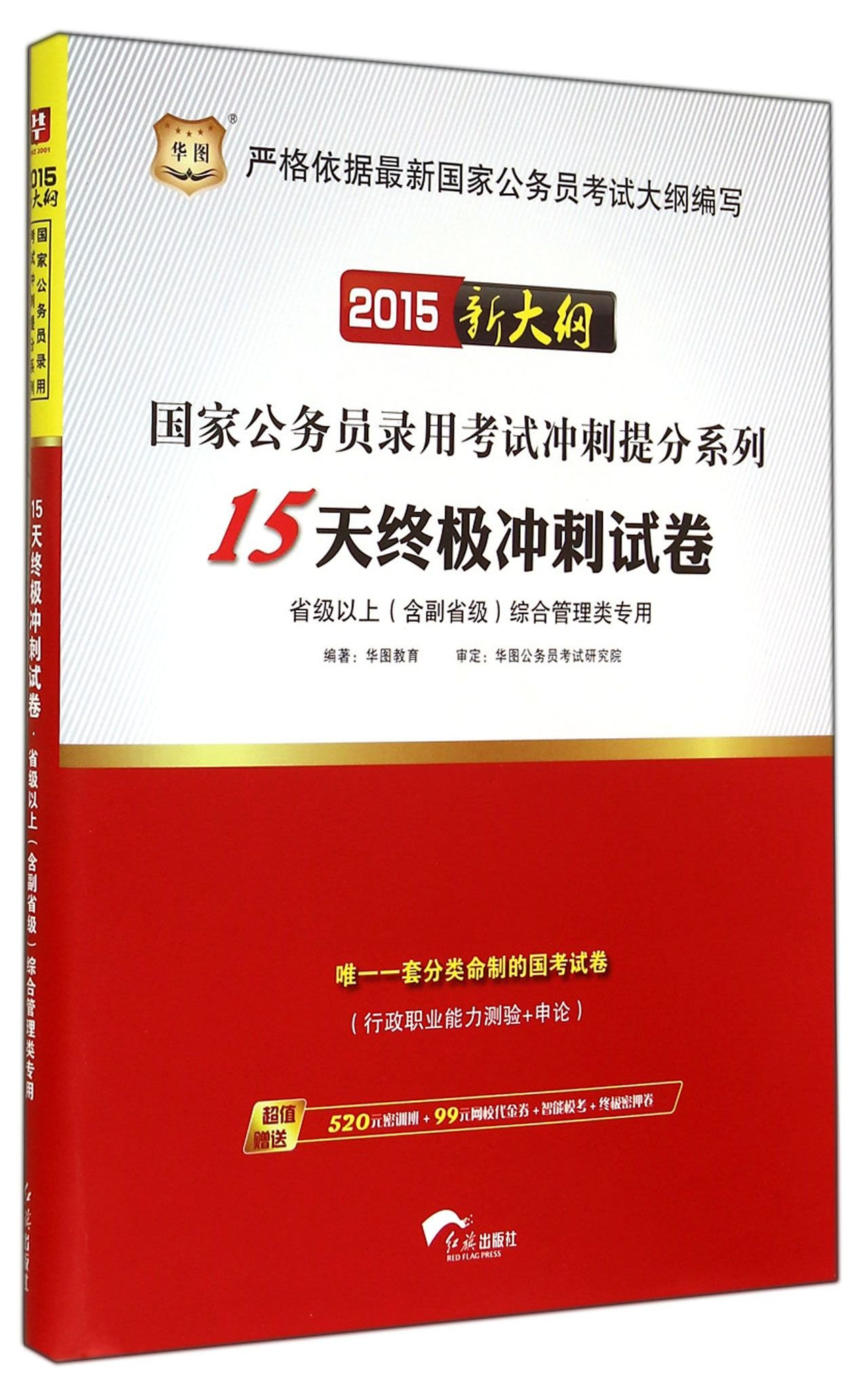 2015 national test new outline more than 15 days sprint provincial papers 2015 national civil service exam books(Chinese Edition) PDF