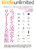 Discover Japan TRAVEL 「ニッポンの一流ホテル・リゾート&名旅館 2019-2020」 [雑誌] 別冊 Discover Japan