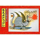 もえよドラゴン (手塚治虫のえほん館)