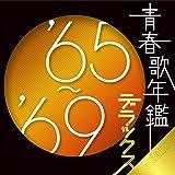 青春歌年鑑デラックス'65~'69