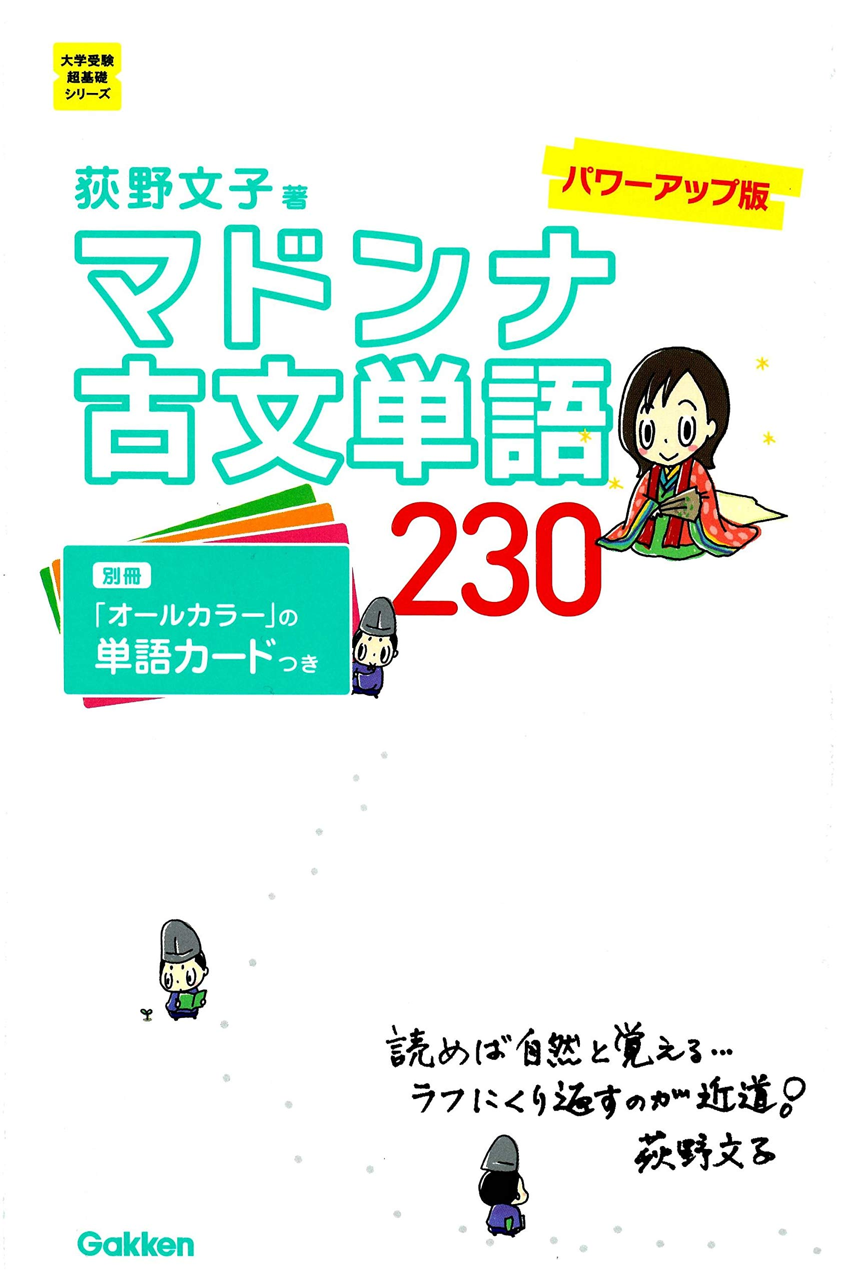 マドンナ古文単語230 パワーアップ版 (大学受験超基礎シリーズ) | 荻野文子 |本 | 通販 | Amazon