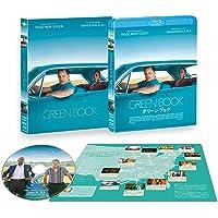 グリーンブック [Blu-ray]