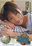 癒らし。VOL.5(廉価版) [DVD]
