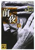 前夜(下) (講談社文庫)