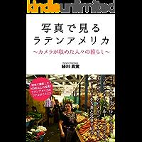 syasinndemiruratennamerika kameragaosametahitobitonokurasi (Japanese Edition)