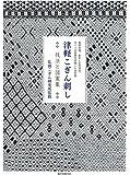 津軽こぎん刺し 技法と図案集: 基礎知識・基本と応用技法・モドコの図案を収録した決定版