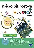 micro:bit×Groveで楽しむ電子工作