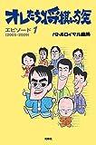 『オレたち将棋ん族』〈エピソード1〉2005-2009