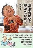 清潔育児をやめないか? (ちいさい・おおきい・よわい・つよい)