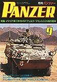 PANZER (パンツァー) 2011年 09月号 [雑誌]
