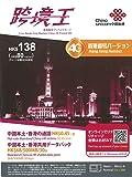 【正規日本語版】跨境王 4G Cross Border King 4G 中国 香港 マカオ 台湾 日本 プリペイド SIM データ通信 SMS 香港電話番号 デザリング 可