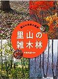 里山の雑木林 (里山は未来の風景)