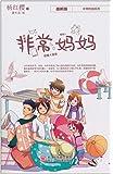 杨红樱非常校园系列:非常妈妈(最新版)