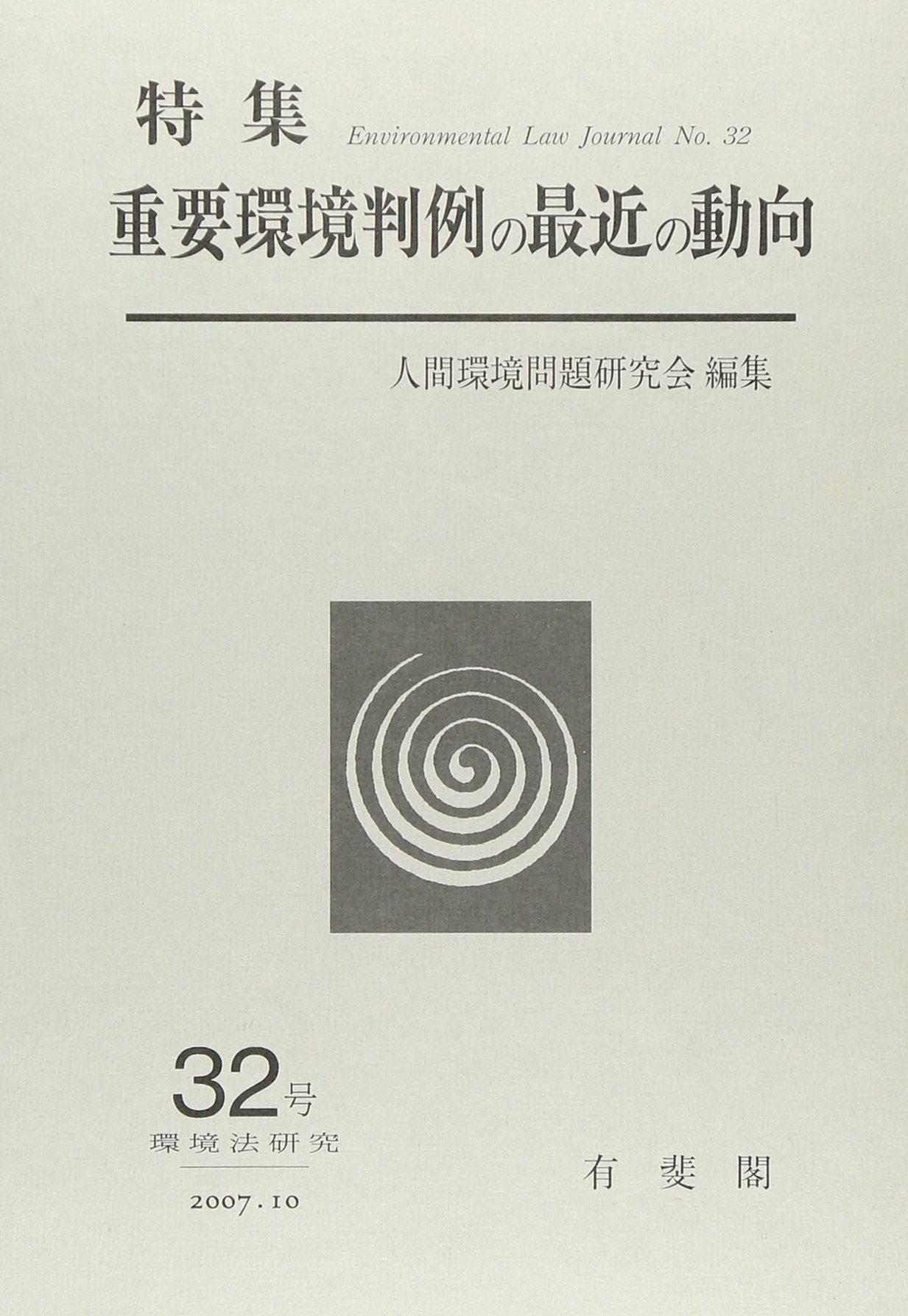 Download Jūyō kankyō hanrei no saikin no dōkō : tokushū. PDF