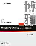北京大学优秀教材·北京大学心理学教材:心理咨询与心理治疗(重排本)