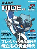 東本昌平 RIDE 79 (Motor Magazine Mook)