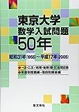 東京大学 数学入試問題50年: 昭和31年(1956)~平成17年(2005)