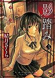 影踏み(3) (電撃ジャパンコミックス)