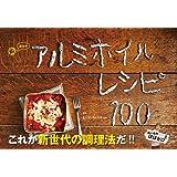 魔法のアルミホイルレシピ100 -洗いもの、ほぼゼロ! - (ヨシモトブックス)