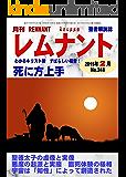 聖書解説誌 月刊レムナント 2015年2月号 死に方上手: わかるキリスト教 すばらしい福音