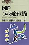図解・わかる電子回路 : 基礎からDOS/V活用まで (ブルーバックス)