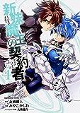 新妹魔王の契約者 (4) (カドカワコミックス・エース)