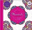 きれいな曼荼羅のぬり絵図鑑: 大人の精密ぬり絵 MANDALA COLORING BOOK (マルチメディア)