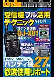 受信機フル活用テクニックver.14 (三才ムック vol.627)