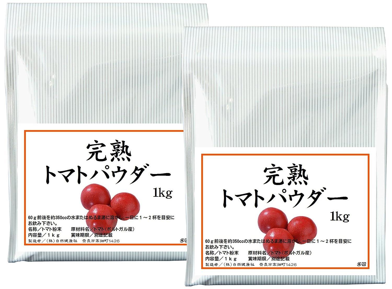 自然健康社 完熟トマトパウダー 1kg×2個 アルミ袋入り B07DJ5ZC9Z