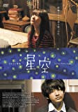 星空 [DVD]