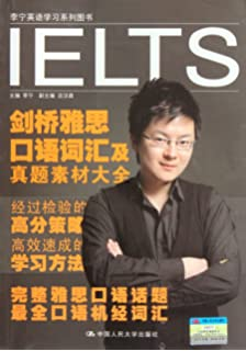 IELTS spoken English vocabulary and past exam papers collection - with 1 CD (Chinese Edition