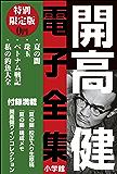 小学館電子全集 特別限定無料版 『開高 健 電子全集』