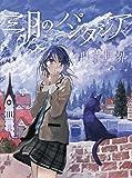 群青世界(初回生産限定盤)(DVD付)