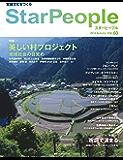 Star People(スターピープル) Vol.60 (2016-08-31) [雑誌]