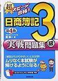 超スピード合格!日商簿記3級実戦問題集