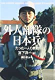 外人部隊の日本兵