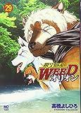 銀牙伝説WEEDオリオン (29) (ニチブンコミックス)