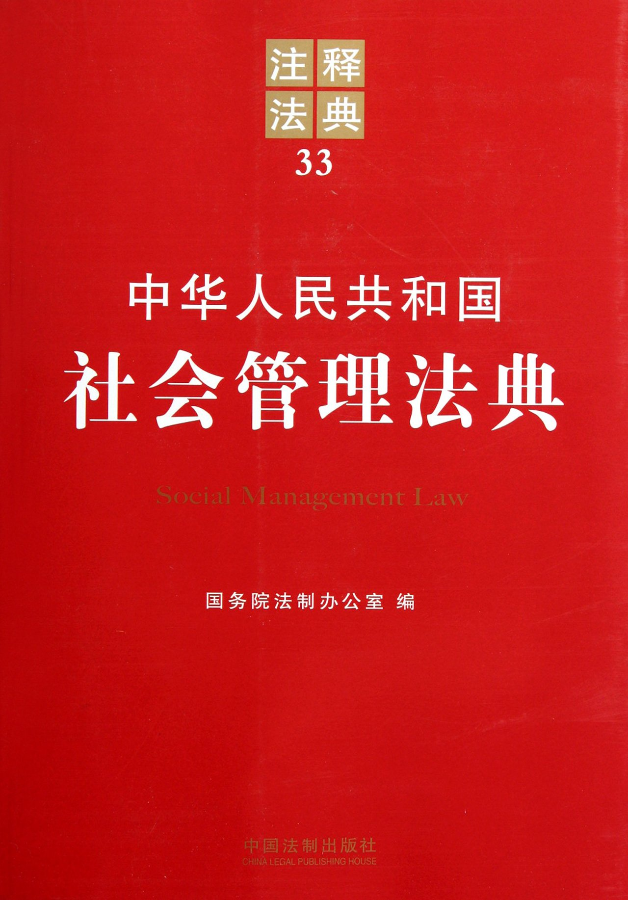 Download Social Administration of the People's Republic of China-the annotation code 33 (Chinese Edition) pdf epub