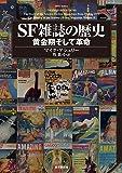 SF雑誌の歴史 黄金期そして革命 (キイ・ライブラリー)