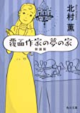覆面作家の夢の家 新装版 (角川文庫)