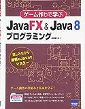 ゲーム作りで学ぶJavaFX & Java 8プログラミング―楽しみながら最新のJavaをマスター