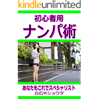 shosinnyayounannpajyutu (Japanese Edition)