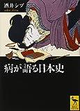 病が語る日本史 (講談社学術文庫)