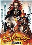 キング・アーサー 英雄転生 [DVD]