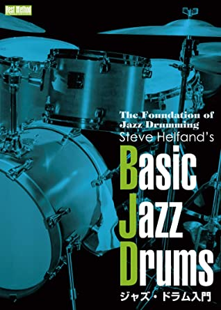 amazon co jp ジャズ ドラム入門 basic jazz drums dvd dvd