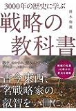 3000年の歴史に学ぶ 戦略の教科書