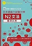 45日間で基礎からわかる 日本語能力試験対策N2文法総まとめ